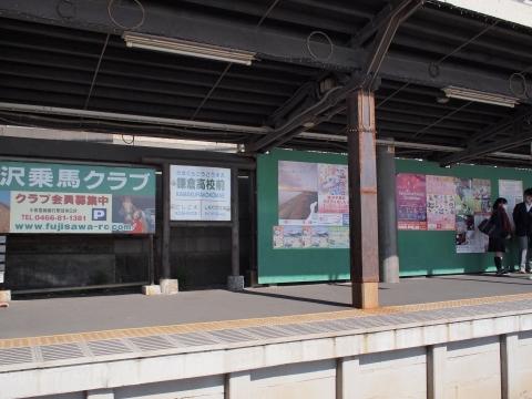江ノ電鎌倉高校前