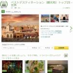 Tripadvisorのトラベラーズチョイス「2015世界の人気観光都市」第1位は?
