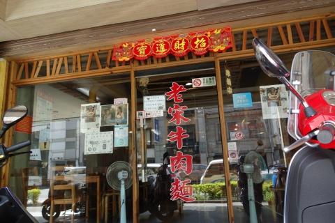 老宋牛肉麺