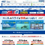H.I.S.スーパーサマーセール2015開始!2000円割引クーポン配布中