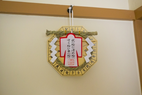 寒川神社お守り