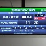 JAL国内線出発当日の空港にて空席待ちを体験