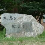 外国人殺到の北海道大学の学食で「牛とろ丼」を食す