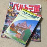 とりあえずこの3冊!バルト三国のガイドブック