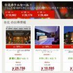 Hotels.com台北セール
