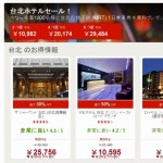 Hotels.com台北ホテルセールでMRT一日乗車券無料プレゼント