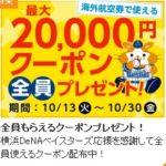DeNAトラベル海外航空券1,000~20,000円割引きクーポン配布中