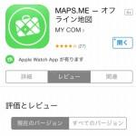 海外旅行のオフライン地図は「MAPS.ME」がいいかも