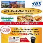 「H.I.S.×ファミリーマート」500円クーポンまたはコーヒー引換券がもらえるキャンペーン実施中