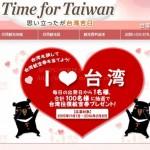 総勢100名に台湾往復航空券が当たる!I❤台湾キャンペーン