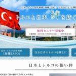 DeNAトラベル旅行モニター募集中!ターキッシュエアラインズで行くトルコの旅