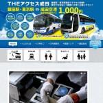 成田空港の前泊に「THEアクセス成田」の近隣ホテル行きバスが便利