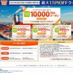 じゃらん海外ホテル予約で使える最大10,000円OFFクーポン配布中