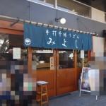 ミシュランガイド2015掲載店「鎌倉みよし」のうどん