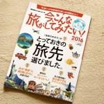 雑誌「今、こんな旅がしてみたい!2016」読了