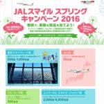 JALスマイルスプリングキャンペーン2016