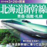 片道だけ北海道新幹線で行く函館&青森の旅を検討中
