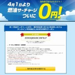 H.I.S.燃油サーチャージ0円祝!3000円割引クーポン配布中