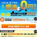 DeNAトラベル海外旅行大応援SALE!航空券1000円OFF&ホテル割引クーポン配布
