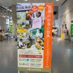 「ルピシア グラン・マルシェ2016」in横浜に行ってきました