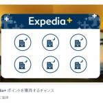 エクスペディア6泊で10,500ボーナスPがもらえる「+VIP Accessスタンプカード」