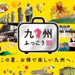 「九州ふっこう割」スタート!最大30,000円引き