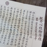 鎌倉・長谷寺で写経をやってみました