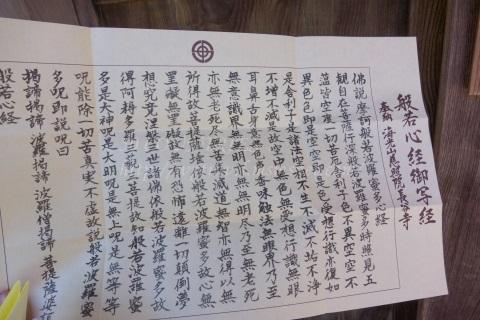 鎌倉長谷寺写経