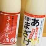 飲む点滴といわれる米麹の甘酒を飲んでみた