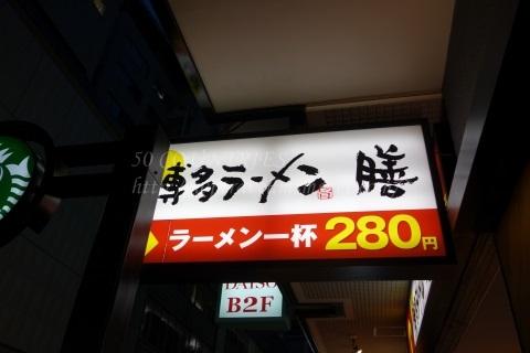 博多ラーメン膳