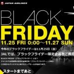 JALブラックフライデー企画でオトクに航空券やダイナミックパッケージをget!