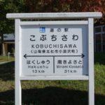 道の駅こぶちざわ「スパティオ小淵沢」で温泉ステイ
