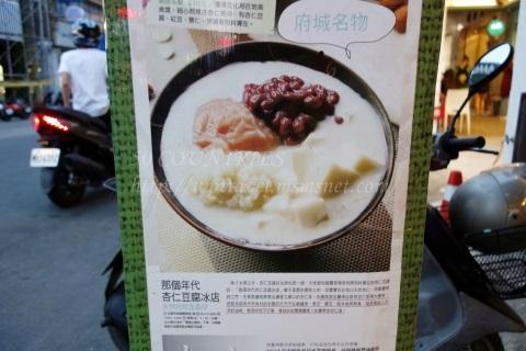 那個年代杏仁豆腐