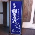 魚が美味しい湘南の和食屋「魚や翻車魚丸(まんぼうまる)」
