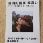 篠山紀信展 写真力