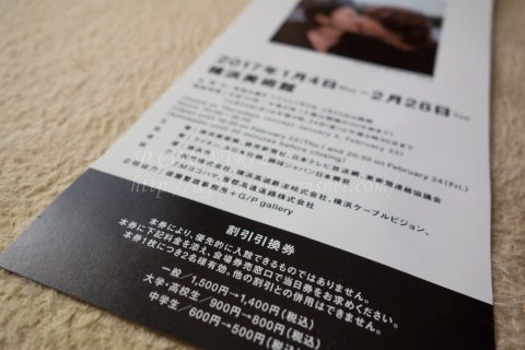 篠山紀信展