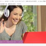 オンライン英会話 Mainichi Eikaiwa の評判は?無料体験レッスン受けてみました