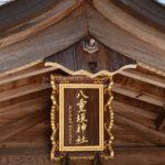 八重垣神社「鏡の池」で縁結び占いをやってみた