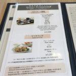 羽田エクセルホテル東急「フライヤーズテーブル」の平日ランチ