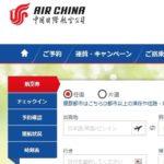 ちょっとトラブった中国国際航空(エアチャイナ)の航空券予約