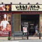 はじめての「いきなり!ステーキ」で肉300g