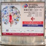 ツーリズムEXPOジャパン2018へ行ってきました