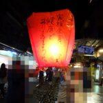 LCCで行く台北1泊3日弾丸旅Part2-夜の十分天燈上げと夜市散策ツアーに参加