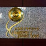 お部屋と貸切風呂がイイ!「鬼怒川プラザホテル」