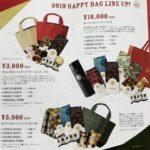 タリーズの福袋「2019 HAPPY BAG」を予約