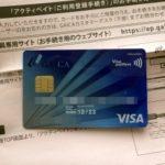 海外ATMでの引き出しに「GAICA(Flex機能付き)」