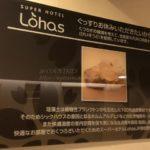 天然温泉付きの「スーパーホテルLohas JR奈良駅」