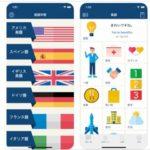 海外旅行でよく使うフレーズを学べるスマホアプリ