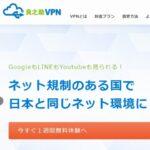 良之助VPNを使って日本の動画サービスを視聴