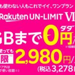 楽天モバイル「Rakuten WiFi Pocket」を申し込み